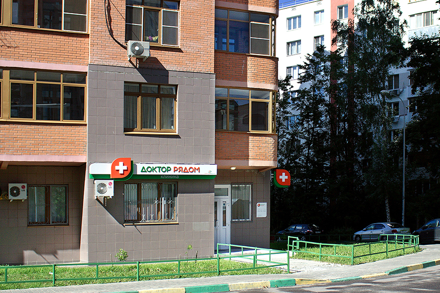 Клиника «Доктор рядом» в Ховрино