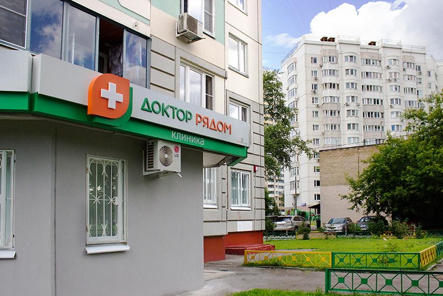 Клиника «Доктор рядом» в Кузьминках