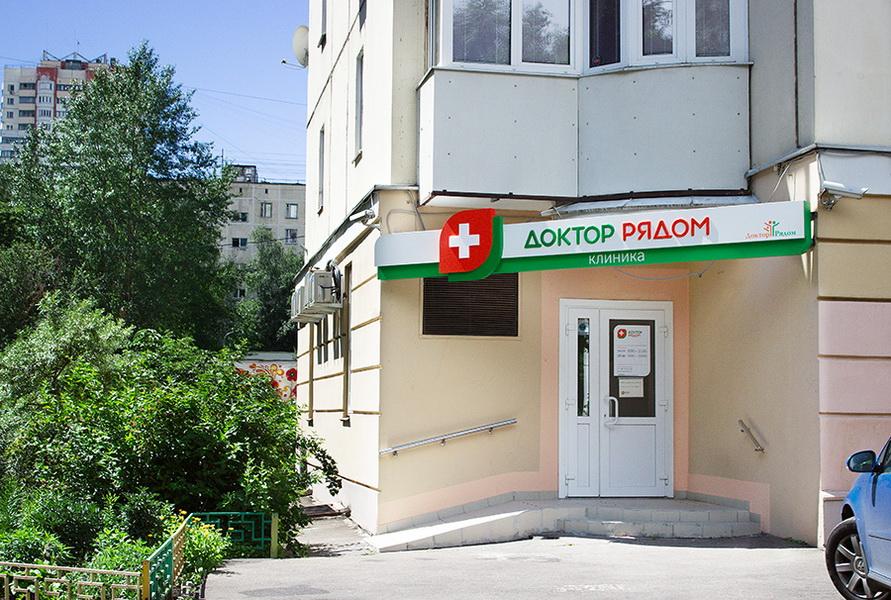 Клиника «Доктор рядом» в Северном Тушино