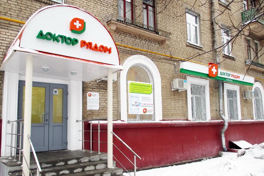Клиника «Доктор рядом» в Очаково-Матвеевское на Озерной