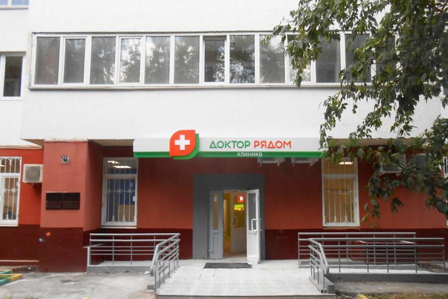 Клиника «Доктор рядом» в Очаково-Матвеевское на Веерной