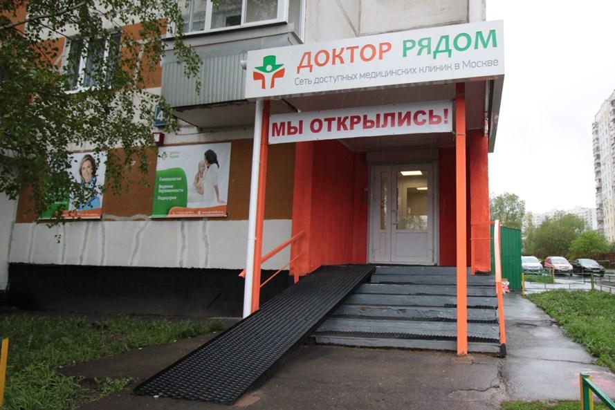 Клиника «Доктор рядом» в Митино