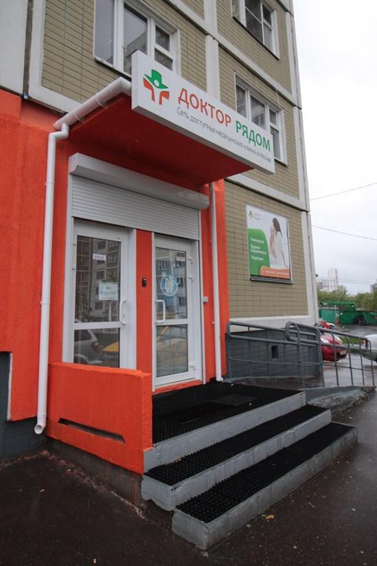 Клиника «Доктор рядом» на Беловежской