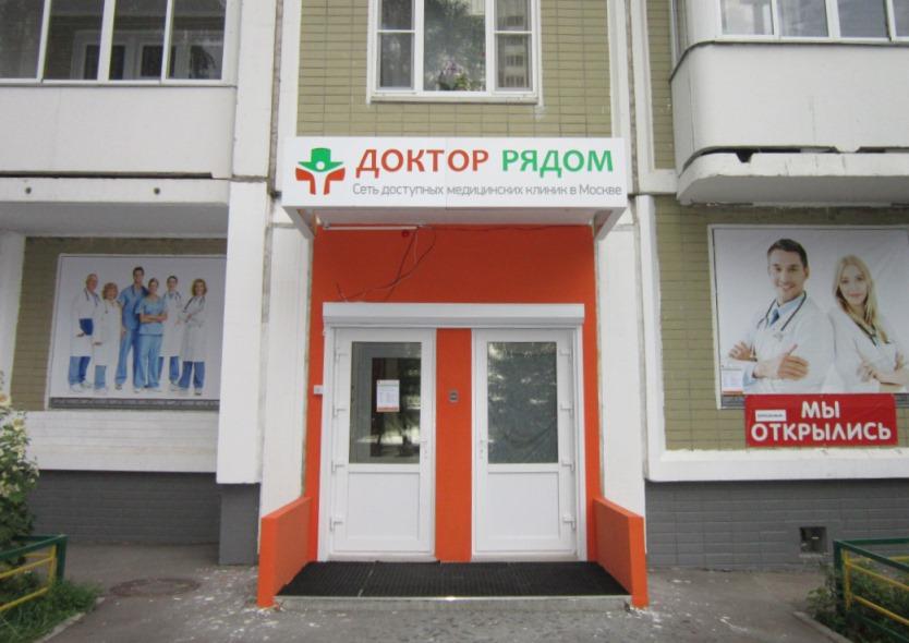 Клиника «Доктор рядом» в Медведково