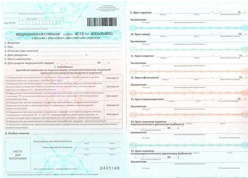 Медицинская справка n 083/у-89 Справка из наркологического диспансера 1-я улица Шелепихи