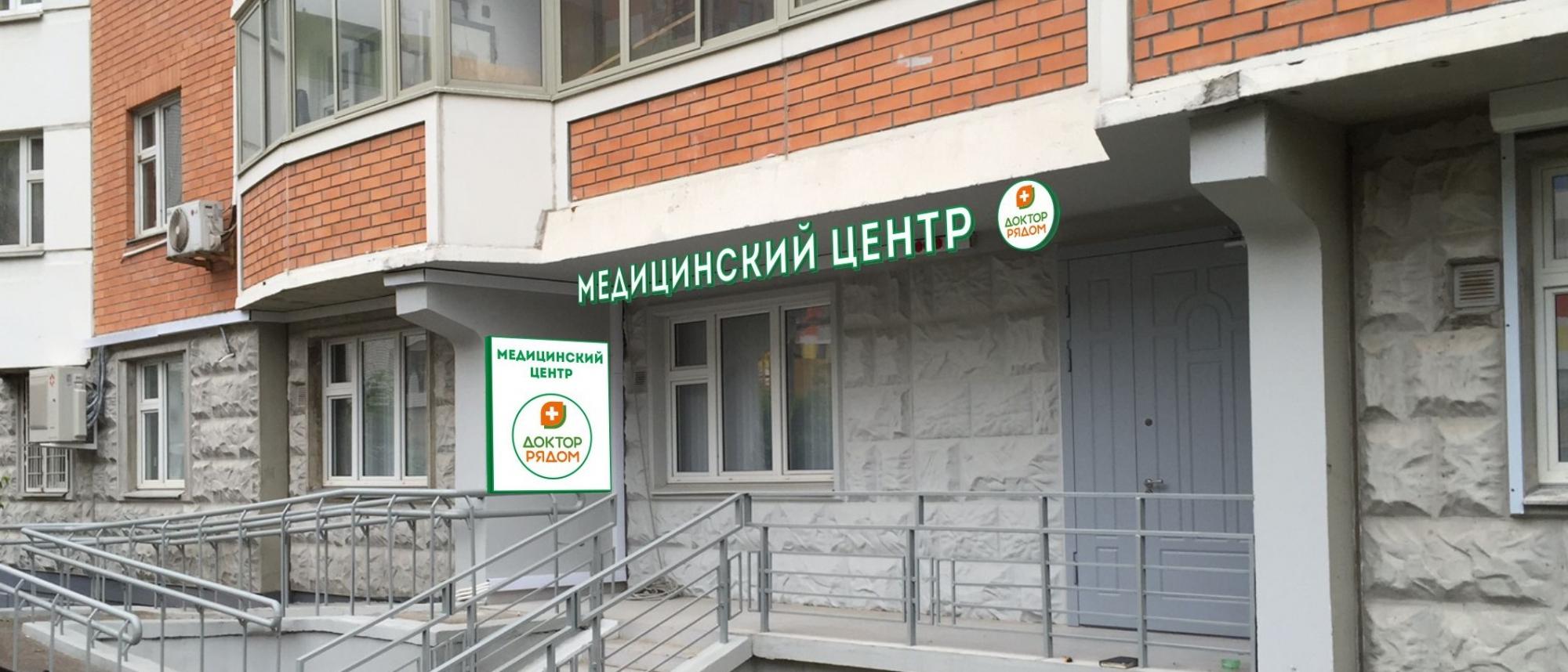 Клиника «Доктор рядом» на Ярцевской