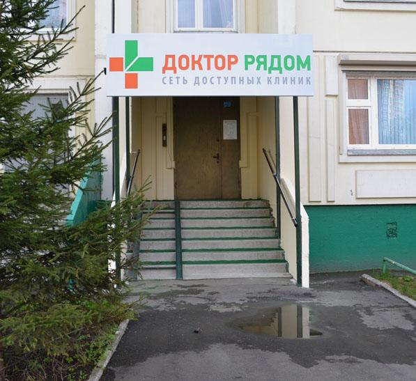 Клиника «Доктор Рядом» на Коровинском шоссе